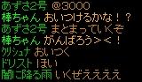 20100620_GV010.jpg