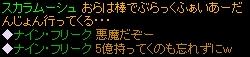20100711_chuui003.jpg