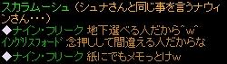 20100711_chuui004.jpg