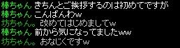 20110304bou_002.jpg