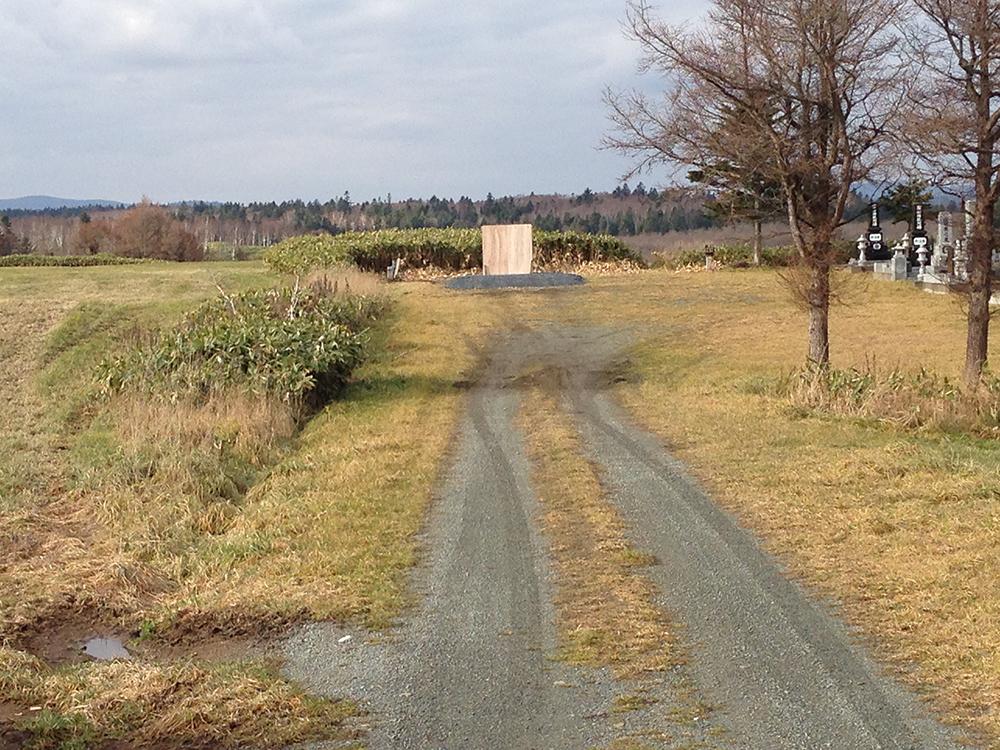北海道猿払村石碑事件