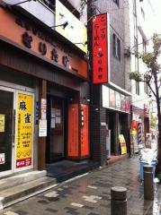 なりたけ店110617
