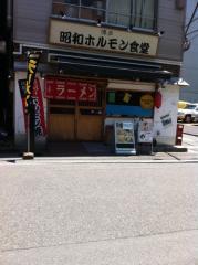 昭和ホルモン店110613