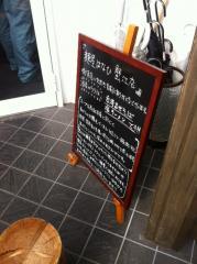麺屋はなび看板111102