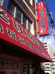 新福菜館店111230