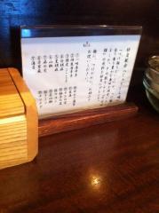 つけ麺本石お品書き120127