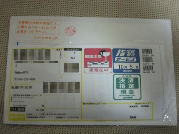 IMG_0182_convert_20101005193049.jpg