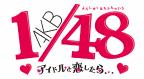 akb_48_1.jpg