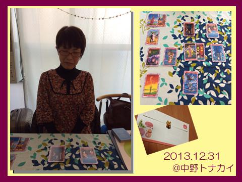 20131231chigusasan.jpg