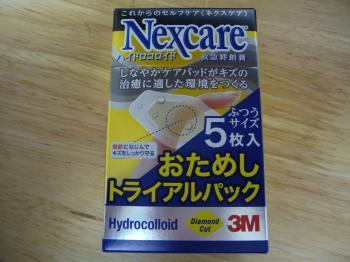 ハイドロコロイド1