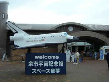 余市スペースシャトル