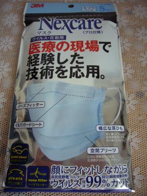 ネクスケア・マスク1