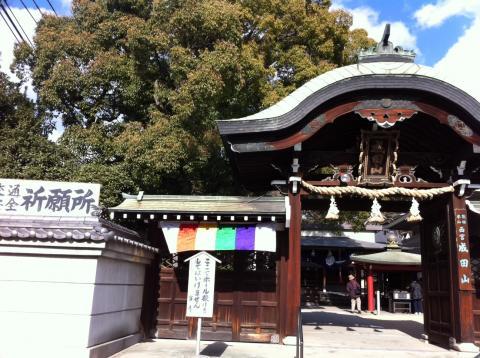 西宮成田山