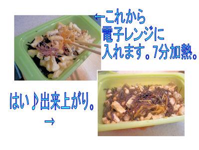 ひじきと大豆の煮物は電子レンジでちゃちゃっとね!