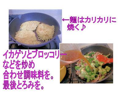 麺はカリカリに焼く