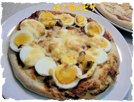 ゆで卵のピザ