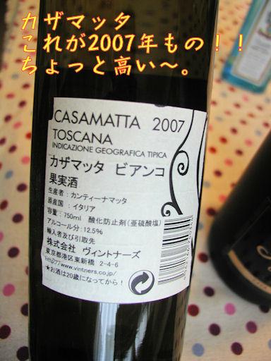2007 カザマッタワイン♪