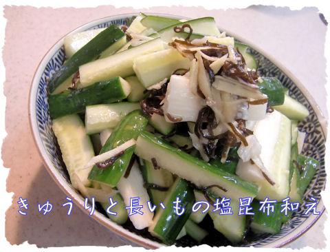 きゅうりと長芋