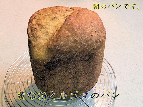黄な粉&ゴマのパン