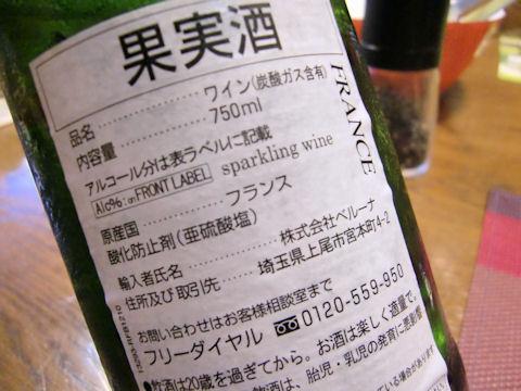 マイワインクラブのワイン