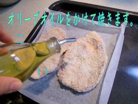 オイルをかけ、オーブンで焼きます。