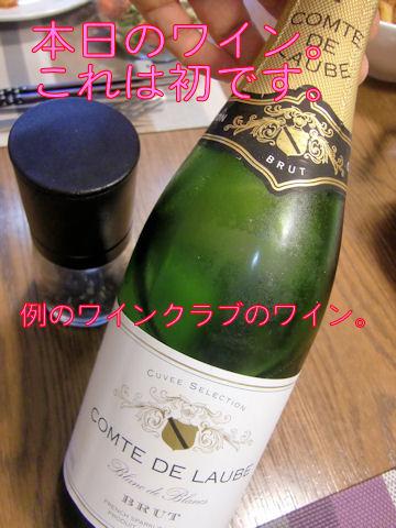 お安いワインです~~~