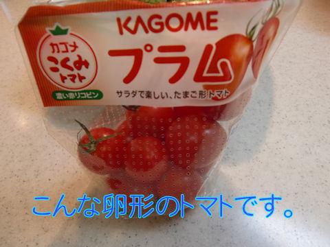 カゴメのトマト