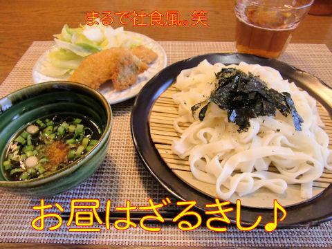 昼ごはん~