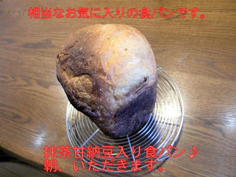 抹茶食パン。甘納豆入りなので甘いです。その方がしっとりが長持ちです。科学ですね。砂糖の威力です。