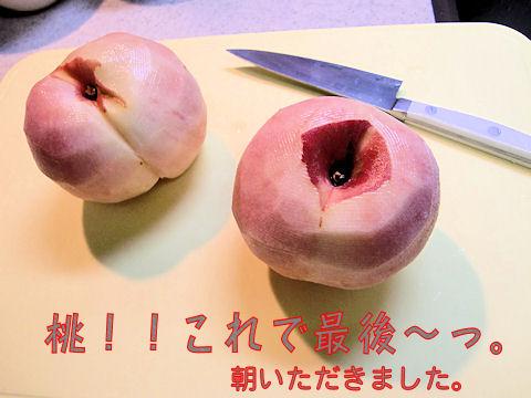 最後の良い桃。笑