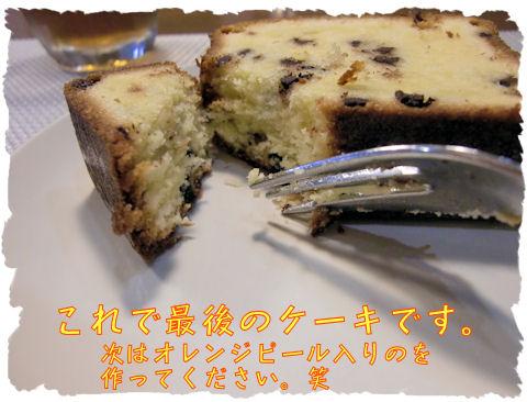 このケーキはこれで最後。