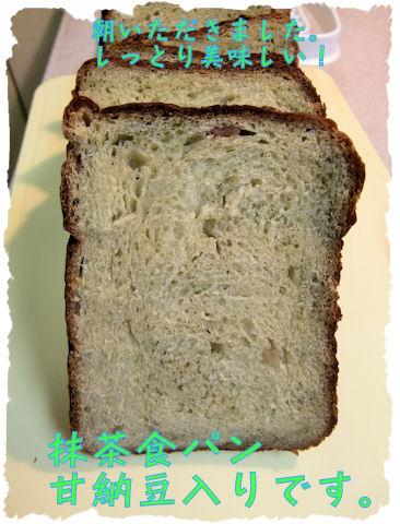 お気に入りの食パン