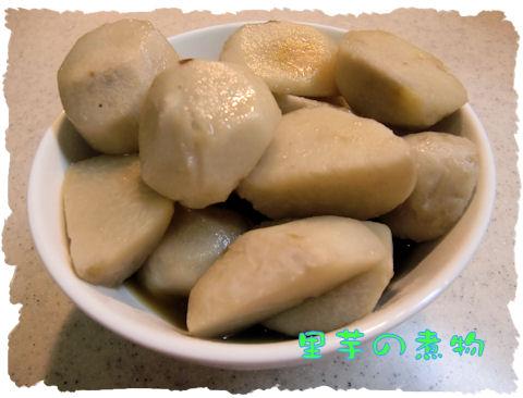 里芋の煮物 宮崎産♪新ものです。