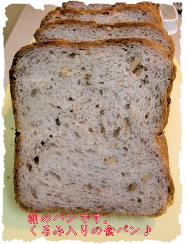 くるみ食パン HBです。