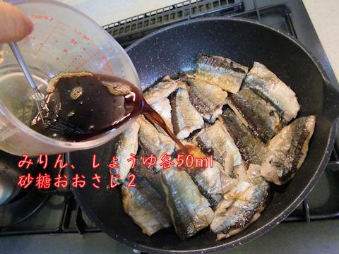 秋刀魚の蒲焼きを作っています。