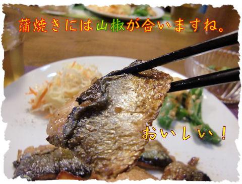秋刀魚美味しい!