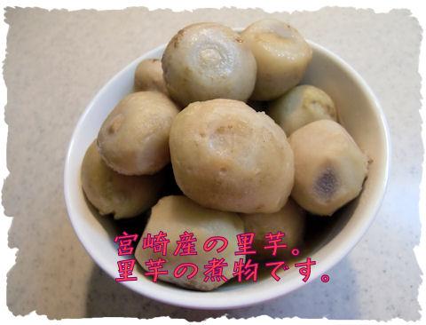 とても柔らかくできています。里芋の煮物。