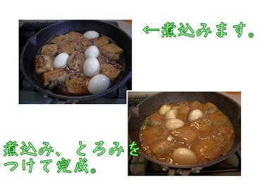 最初に焼いてから合わせ調味料を入れ煮込みます。
