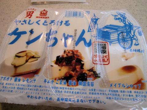 ちょっと前に買っておいた豆腐。食べなくっちゃ♪