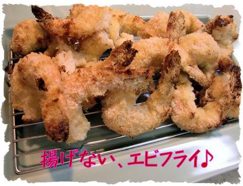 エビフライ♪実はオーブンで焼いています。海老はブラックタイガーです。