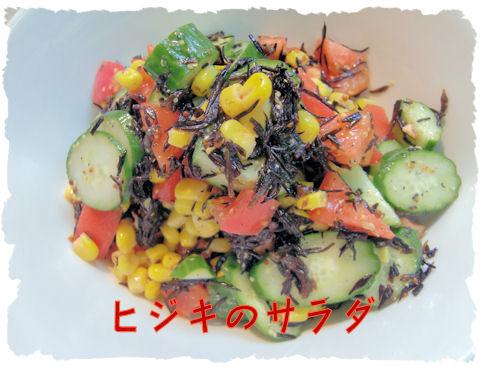 ヒジキのサラダ
