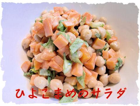 ヒヨコマメのサラダ