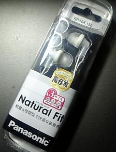 購入したパナソニック インサイドホン RP-HJE150-W