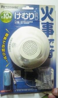 パナソニック火災報知器けむり当番SH4500P