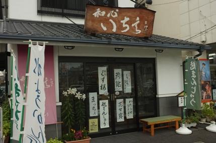 20110801_ichi9