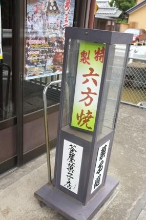 20110727_kama4