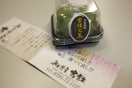 20110803_kichibei1