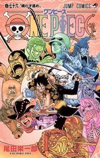 ONE PIECE(76) (ジャンプコミックス)