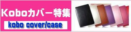 Kobo touch Glo タッチ グロー ミニ用カバー