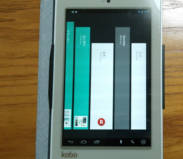 kobo arc 7HD コレクション機能